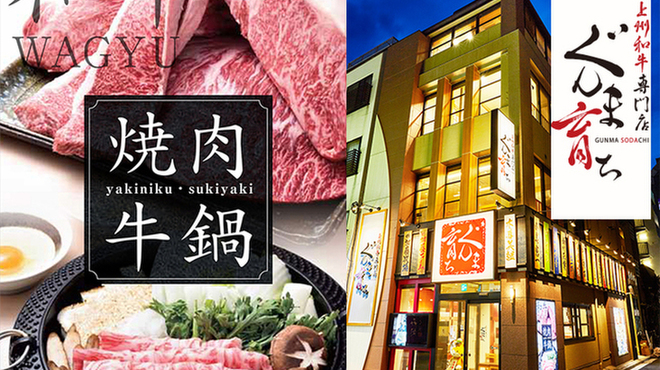 上州和牛専門店 ぐんま育ち - メイン写真: