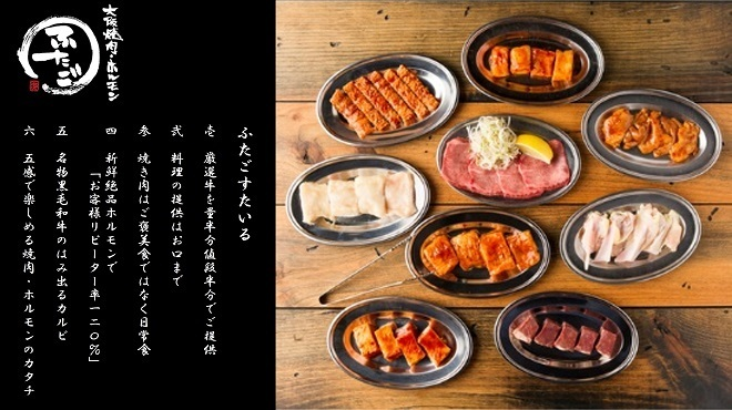 大阪焼肉 ホルモン ふたご  - メイン写真: