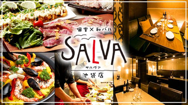 個室×和バル SALVA-サルヴァ- - メイン写真: