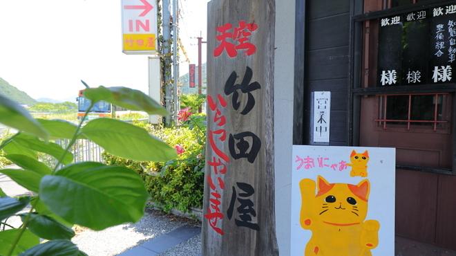 竹田屋 - メイン写真: