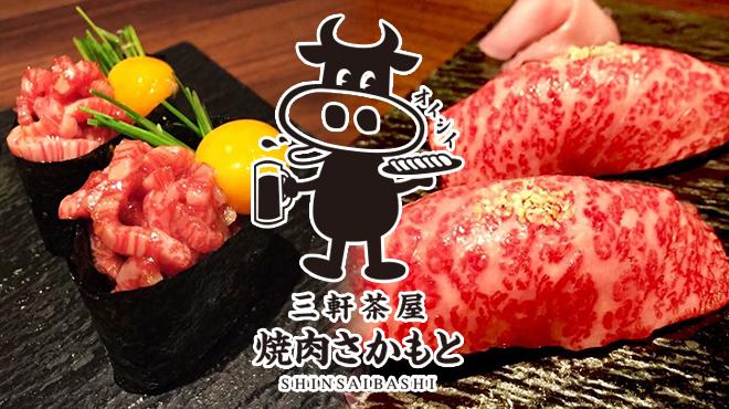 三軒茶屋 焼肉さかもと - メイン写真: