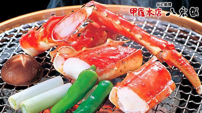御殿場甲羅本店八宏園 - メイン写真: