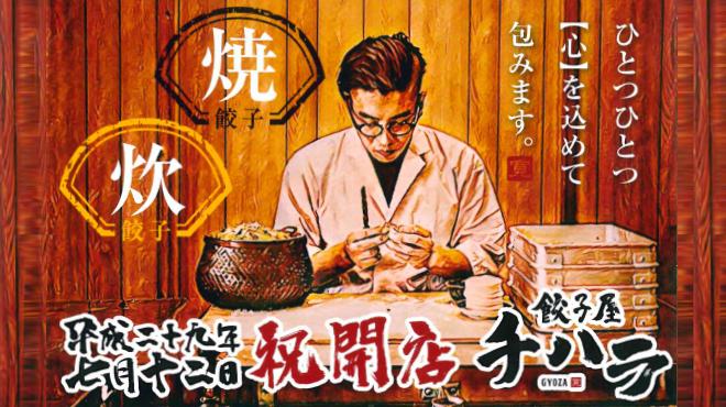 餃子屋 チハラ - メイン写真: