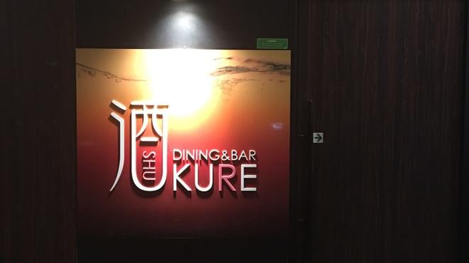 酒kure - メイン写真: