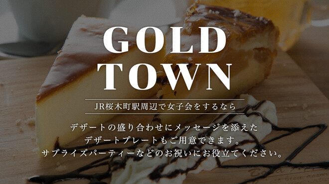 肉バルビストロ GOLDTOWN - メイン写真: