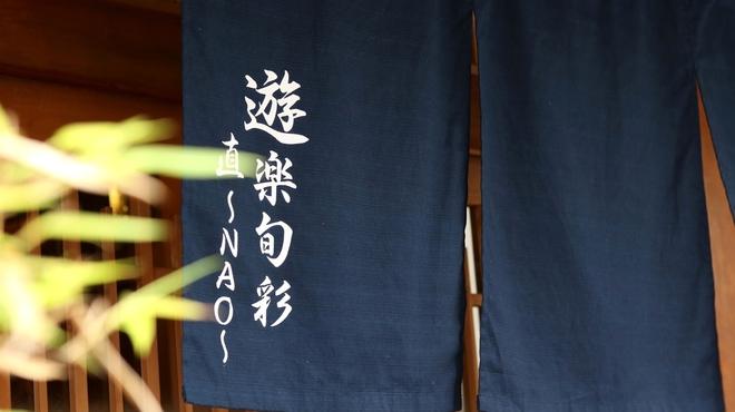 遊楽旬彩 直 - メイン写真: