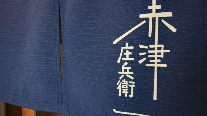 酒・肴「赤津庄兵衛」 - メイン写真: