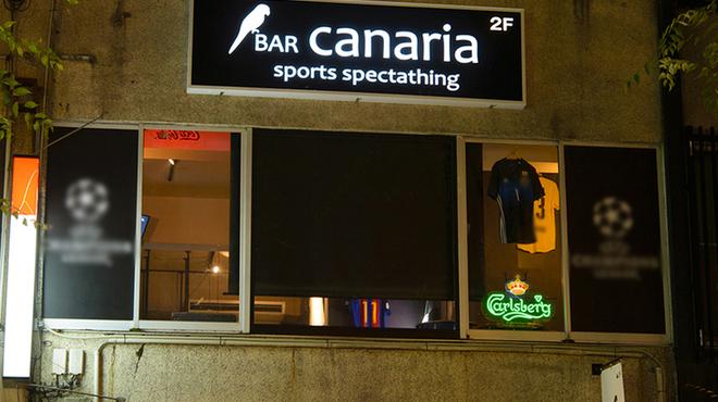 スポーツバルBARcanaria - メイン写真: