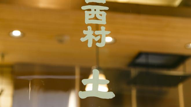高知県芸西村 土佐鴨 - メイン写真:
