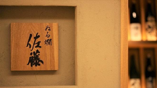 ぬる燗 佐藤 - メイン写真: