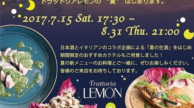 トラットリア レモン - メイン写真:
