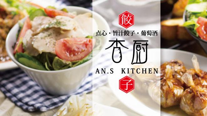 アンズキッチン - メイン写真: