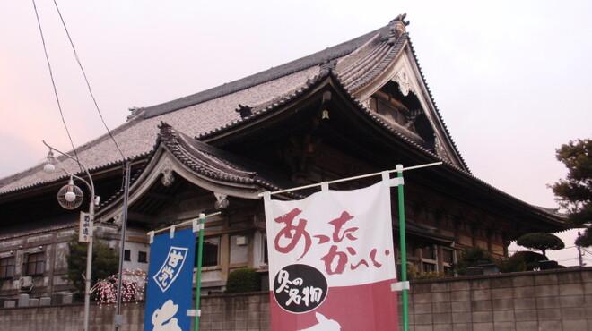 菊丸 - 内観写真:お店の正面には東本願寺の後姿です。