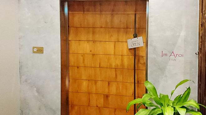 イム・アロイ - 外観写真:ImAroi入口