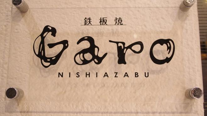 Garo - メイン写真: