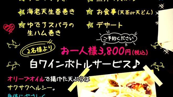 オリーブ天ぷら 玉衣 - 料理写真: