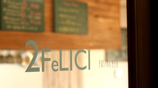 2felici - メイン写真:
