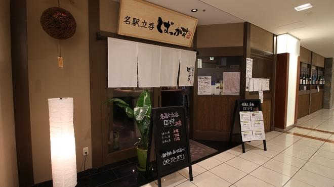 名駅立呑ばっかす - メイン写真: