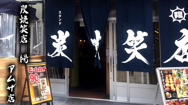 アムザ 炭焼笑店 陽 - メイン写真: