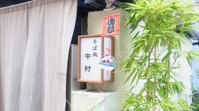 そば処 中村 - メイン写真: