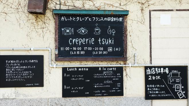 creperie tsuki - メイン写真: