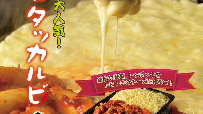吾照里 - 料理写真:大人気チーズタッカルビ