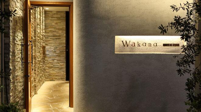 Wakana ~和奏~ - メイン写真: