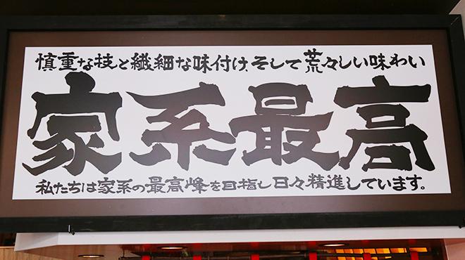 横浜家系ラーメン 一蓮家 - メイン写真: