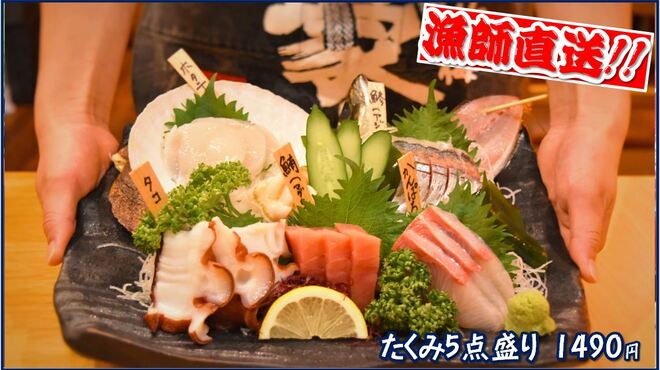 鮮魚酒場 たくみ食堂 - メイン写真: