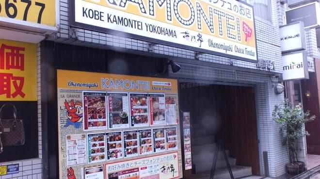 KAMONTEI - メイン写真: