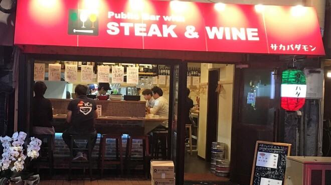 ステーキ&ワイン サカバダモン - メイン写真: