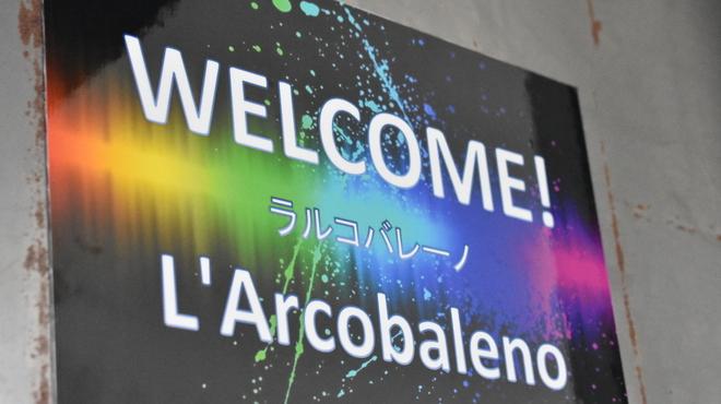 L'Arcobaleno - メイン写真: