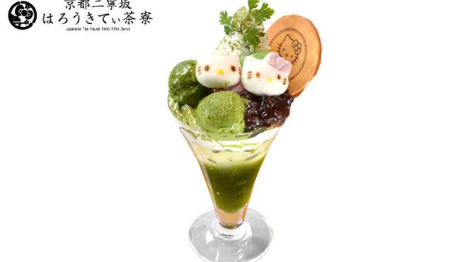 はろうきてぃ茶寮  - メイン写真:
