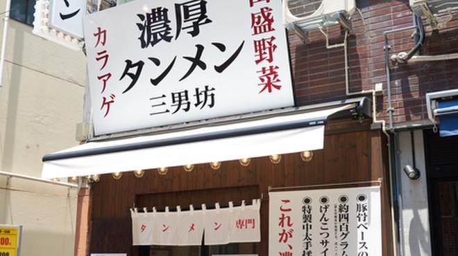 濃厚タンメン三男坊 - メイン写真: