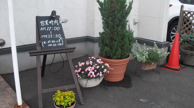 サンクス ア ロット - 外観写真:入り口の花