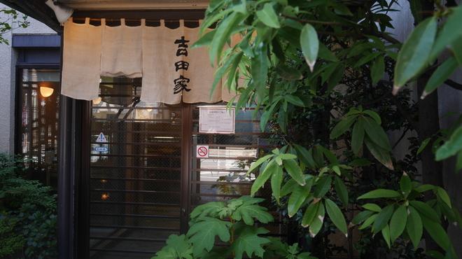 大井三ッ又 吉田家 - メイン写真: