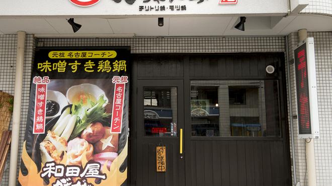 和田屋がっちゃがちゃ - メイン写真: