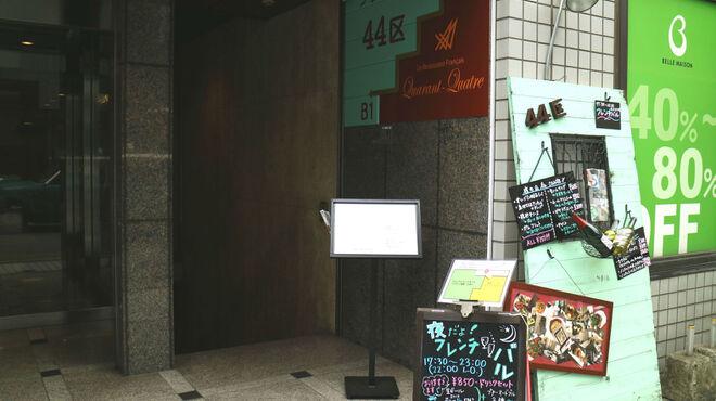 フランス食堂44区 - メイン写真: