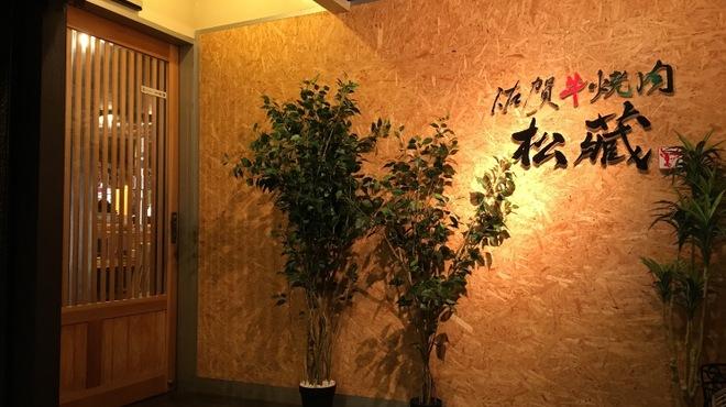 佐賀牛焼肉松藏 - メイン写真: