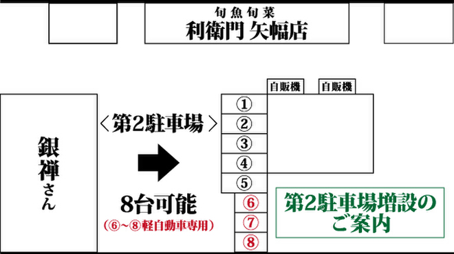 旬魚旬菜 利衛門 - メイン写真: