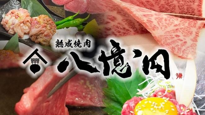 熟成焼肉 八億円 - メイン写真:
