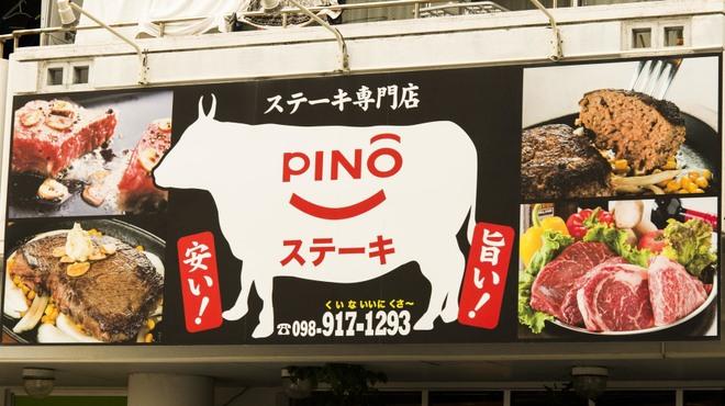 PINOステーキ - メイン写真: