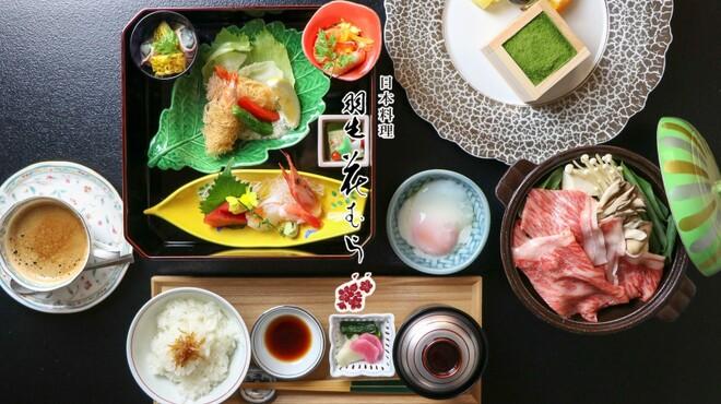 日本料理 花むら - メイン写真: