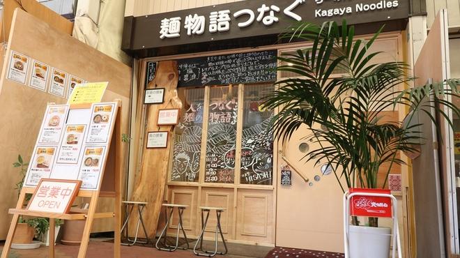 麺物語 つなぐ - メイン写真: