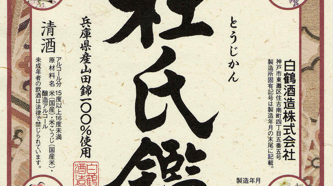 神戸六甲道・ぎゅんた - ドリンク写真: