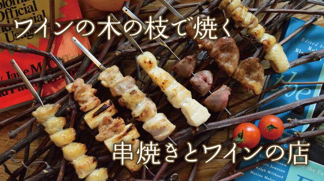 串焼き&ワイン BRANCH - メイン写真: