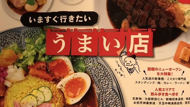 立食焼肉 一穂 - メイン写真: