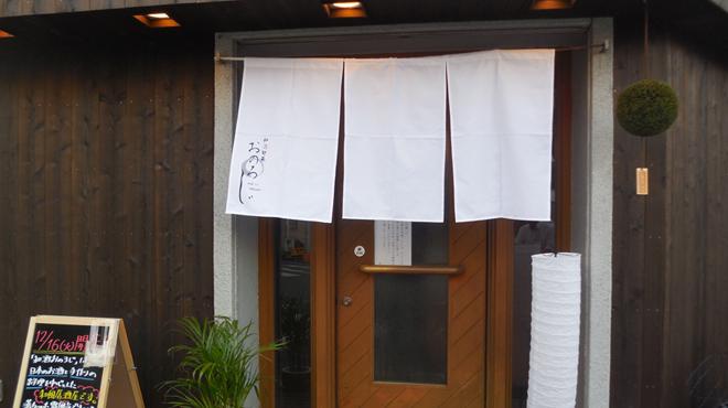 和酒おのろじ - メイン写真: