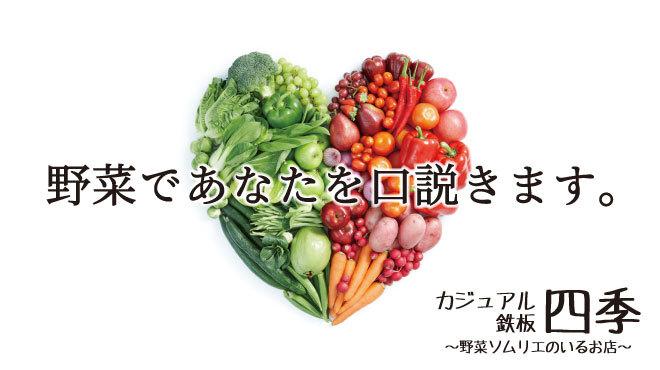 カジュアル鉄板 四季 - メイン写真: