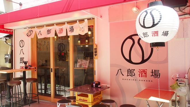 八郎酒場 - メイン写真: